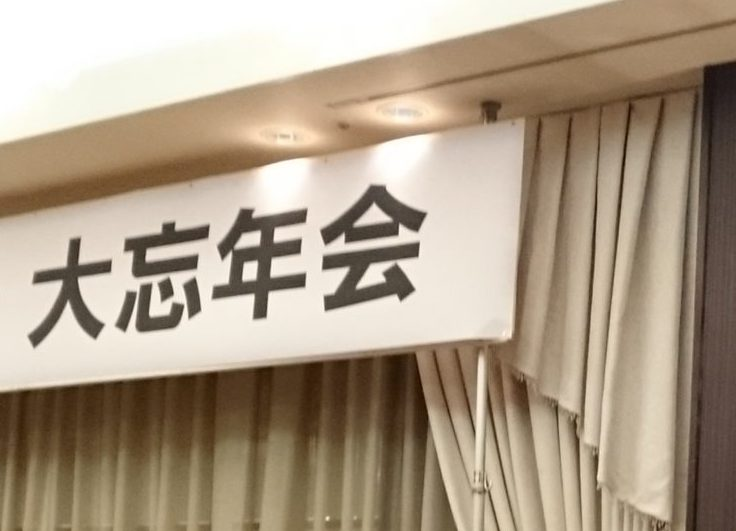忘年会の吊り看板